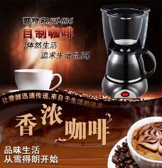 咖啡机海报