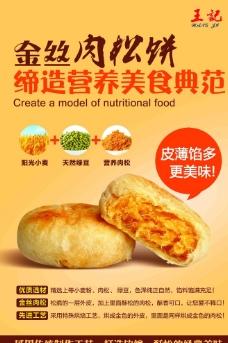 肉松餅圖片
