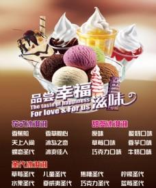 彩色冰淇淋
