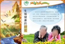 人口和计划生育楼道文化宣传画面图片
