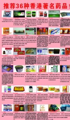 进口商品海报图片
