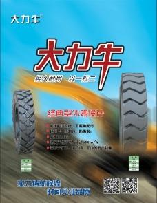 轮胎dm图片