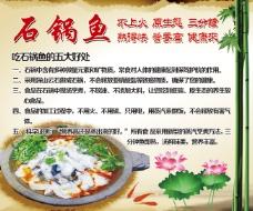 吃石锅的好处