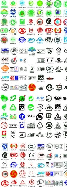 认证标志大全图片