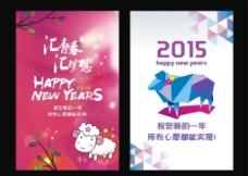 2015羊年贺卡图片