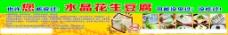 水晶花生豆腐图片