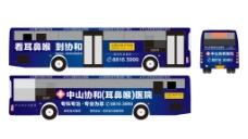 公交车车体广告图片