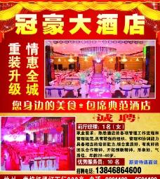 冠豪大酒店图片