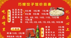 饺子价格表图片