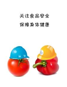 食品安全广告图片