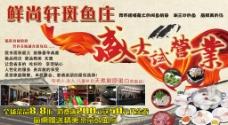 鲜尚轩斑鱼庄图片