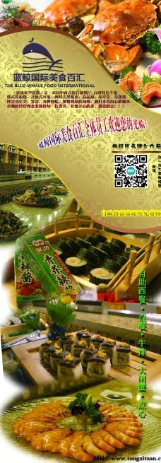 蓝鲸国际西餐厅X展架图片
