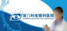 眼科医院图片