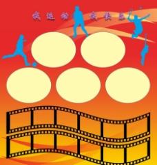 文体活动展板图片