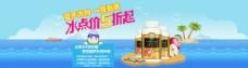 夏季促销海报设计TIF分层图片