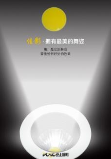 灯饰微信公共号启承系列佳影洗墙灯推广海报
