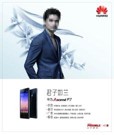 华为P7宣传海报