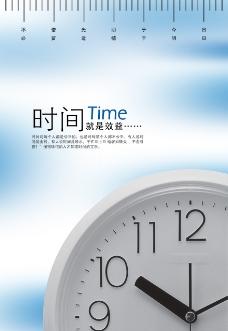 时间就是效益