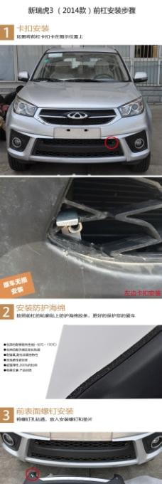 汽车保险杠安装说明书