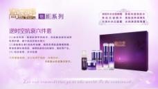 紫色欧式化妆品