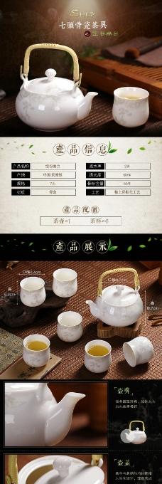 骨瓷茶具详情页