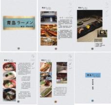 日式青岛拉面馆定位画册