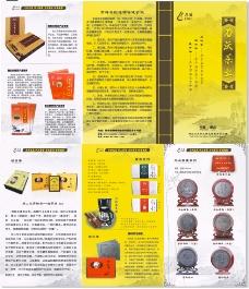 湖北力沃茶业科技