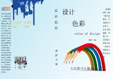 书籍封面彩色封面