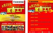 聚惠工厂 宣传单图片