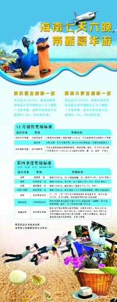 海南旅游奖励海报图片