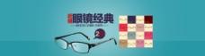 近视眼镜海报设计图片