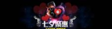 七夕页面广告图图片