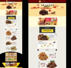 淘宝坚果零食食品首页装修图片
