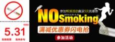 无烟日海报