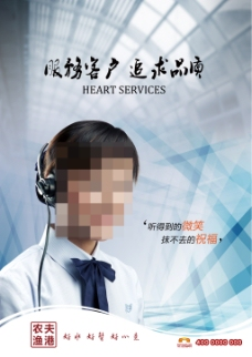 企业文化企业服务海报