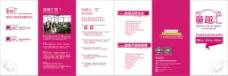 电子商务企业宣传三折页册子设计