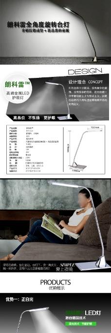 方形灯壳护眼LED灯详情页描述