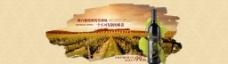 葡萄酒发源地大型轮播图