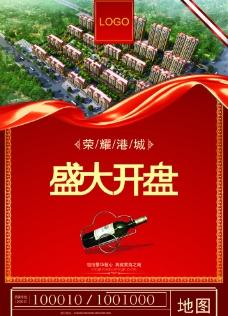 地产 报广 报纸  广告 设计图片
