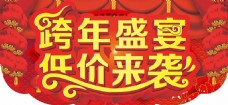 元旦 新年 春节