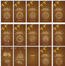 12星座生日贺卡图片