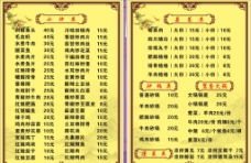 四川美食菜谱图片