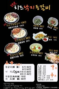 韩式菜单图片