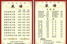 幺妹火锅菜单图片