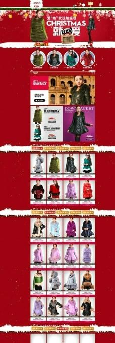 天猫淘宝女装店铺圣诞节圣诞狂欢图片