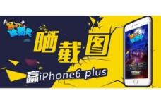 手机APP游戏banner图图片