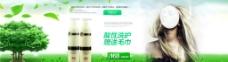护发产品 春天绿色 清新海报图片