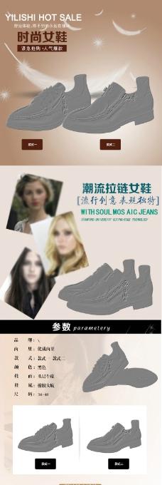 淘宝女鞋靴宝贝精品详情页设计