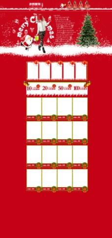 圣诞淘宝首页图片