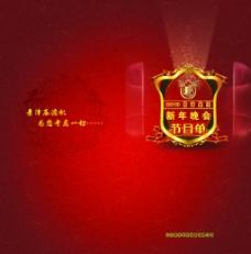 春节晚会节目单
